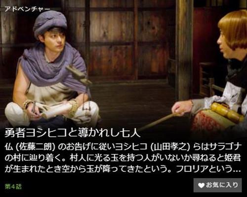 勇者ヨシヒコと導かれし七人第4話