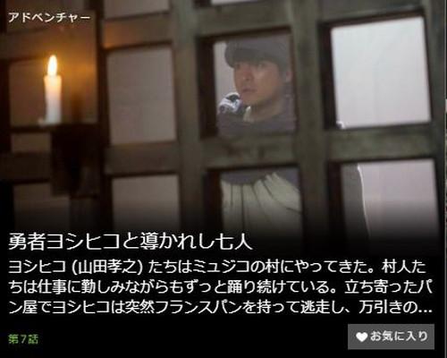 勇者ヨシヒコと導かれし七人第7話