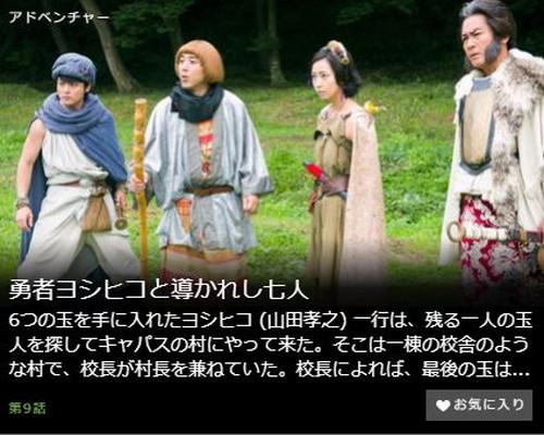 勇者ヨシヒコと導かれし七人第9話