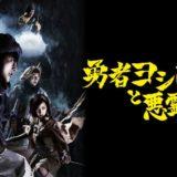 勇者ヨシヒコと悪霊の鍵アイキャッチ画像