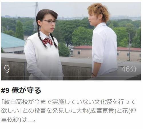 ヤンキー君とメガネちゃん第9話