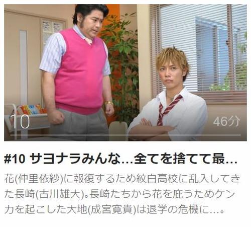 ヤンキー君とメガネちゃん第10話