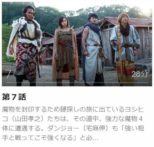 勇者ヨシヒコと悪霊の鍵第7話