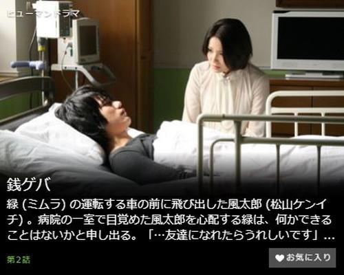 銭ゲバ第2話