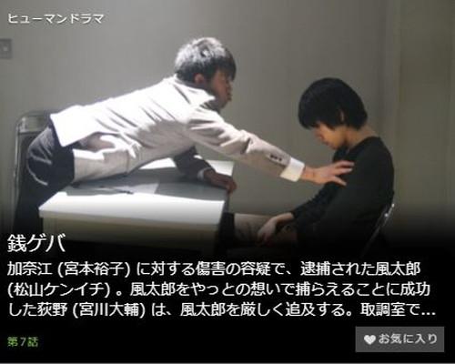 銭ゲバ第7話