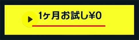お試しゼロ円