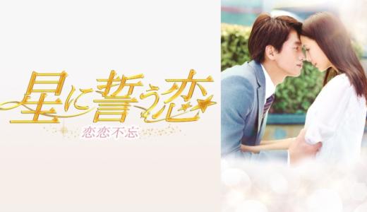 「星に誓う恋」の中国ドラマを見れる動画配信サイトは?全話無料でお試し視聴する方法!(第1話~34話<最終回>まで)