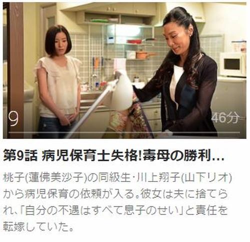 37.5℃の涙第9話