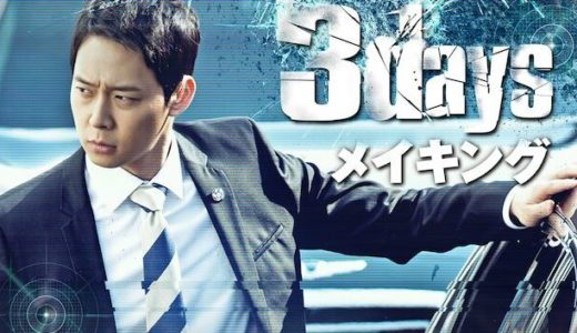 「3daysメイキング」の韓国ドラマを見れる動画配信サイトは?全話無料でお試し視聴する方法!(第1話~8話<最終回>まで)