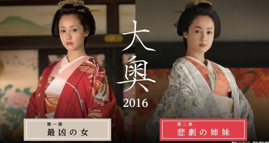 大奥(2016)第1話アイキャッチ