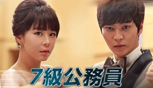 「7級公務員」の韓国ドラマを見れる動画配信サイトは?全話無料でお試し視聴する方法!(第1話~20話<最終回>まで)