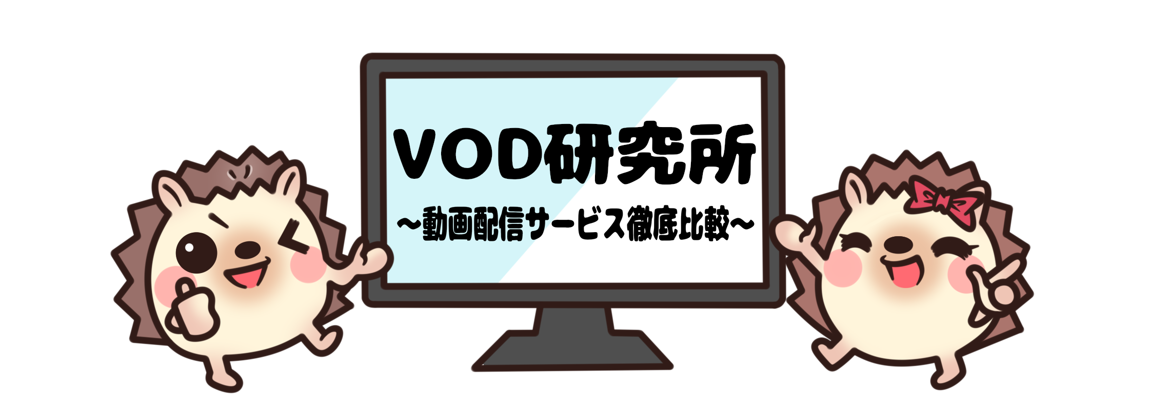 動画配信サービス一覧 おススメ12社を完全比較!【2019年最新版】