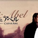 カインとアベル