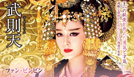 「武則天」の中国ドラマを見れる動画配信サイトは?全話無料でお試し視聴する方法!(第1話~82話<最終回>まで)