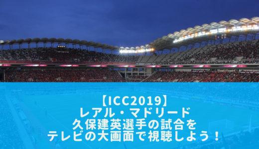 【久保建英出場予定】「ICC(インターナショナル・チャンピオンズカップ)」はDAZNが独占放送!テレビ放送とネット中継 全まとめ