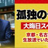孤独のグルメ大晦日スペシャル 京都・名古屋出張編 生放送でいただきます!アイキャッチ画像