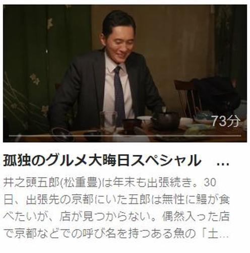 孤独のグルメ大晦日スペシャル 京都・名古屋出張編 生放送でいただきます!第1話