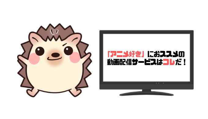アニメ好きにおススメの動画配信サービス