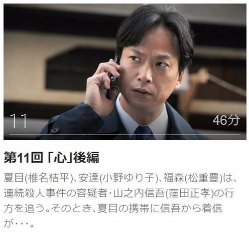 刑事のまなざし第11話