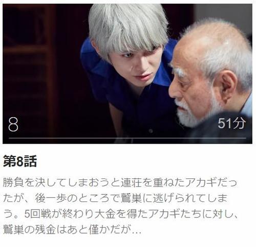 アカギ第8話
