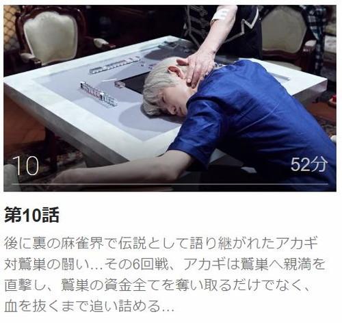 アカギ第10話