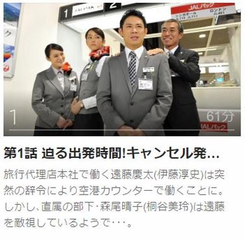 あぽやん ~走る国際空港第1話