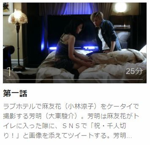 ああ、ラブホテル 豪華編第1話