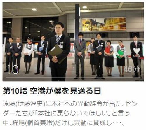 あぽやん ~走る国際空港第10話