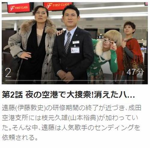 あぽやん ~走る国際空港第2話