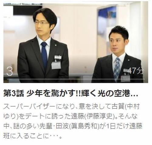 あぽやん ~走る国際空港第3話