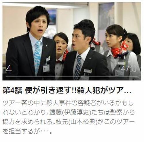 あぽやん ~走る国際空港第4話