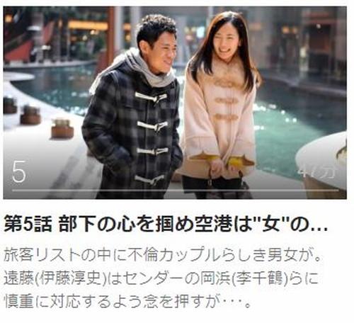 あぽやん ~走る国際空港第5話