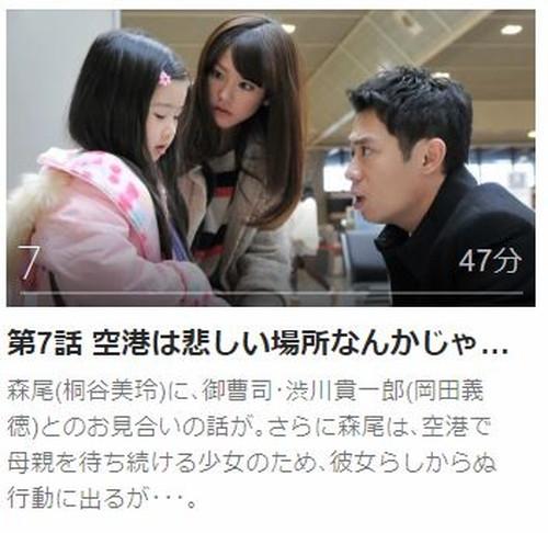あぽやん ~走る国際空港第7話