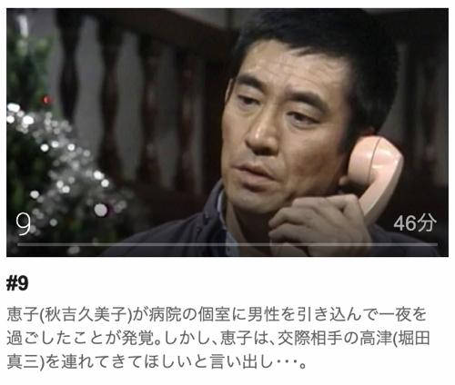 あにき(高倉健)第9話