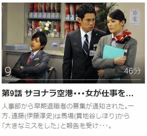あぽやん ~走る国際空港第9話