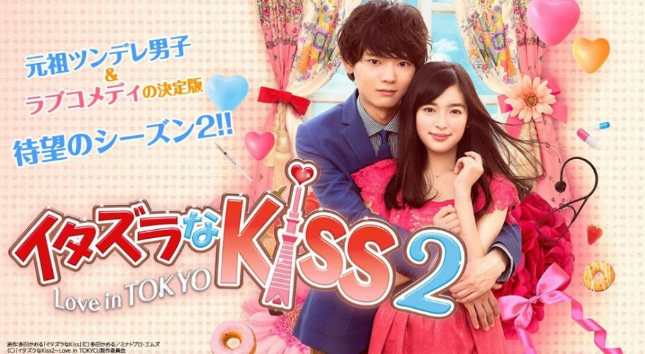 イタズラなKiss2~Love in TOKYOアイキャッチ