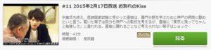 イタズラなKiss2~Love in TOKYO第11話