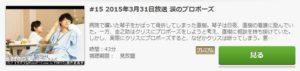 イタズラなKiss2~Love in TOKYO第15話