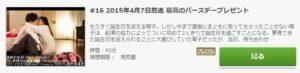 イタズラなKiss2~Love in TOKYO第16話