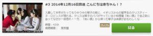 イタズラなKiss2~Love in TOKYO第3話