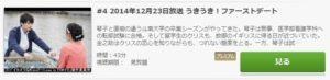 イタズラなKiss2~Love in TOKYO第4話
