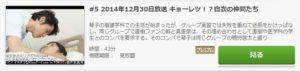 イタズラなKiss2~Love in TOKYO第5話