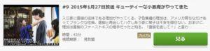 イタズラなKiss2~Love in TOKYO第9話