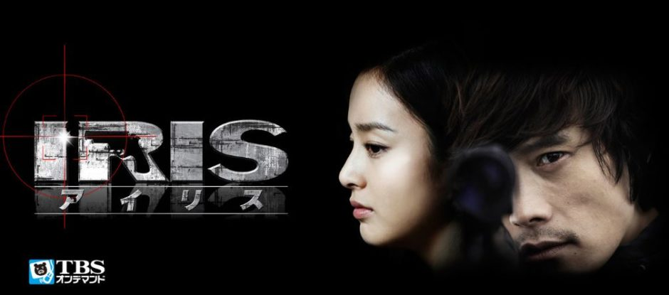 IRIS-アイリス-(ノーカット版)