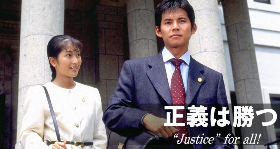 正義は勝つ Justice・for・allアイキャッチ