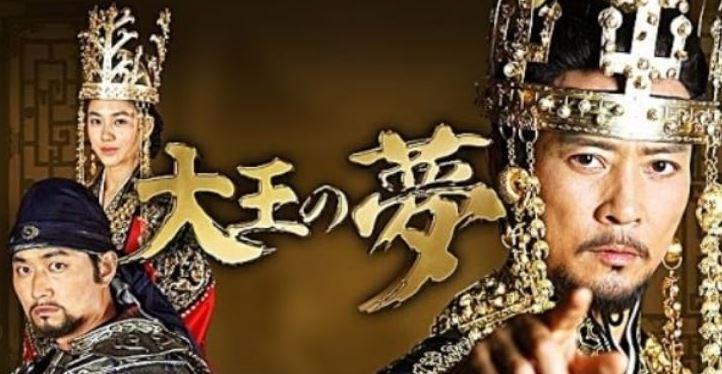 大王の夢~王たちの戦争アイキャッチ画像