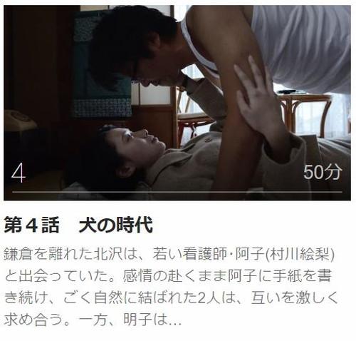 荒地の恋第4話