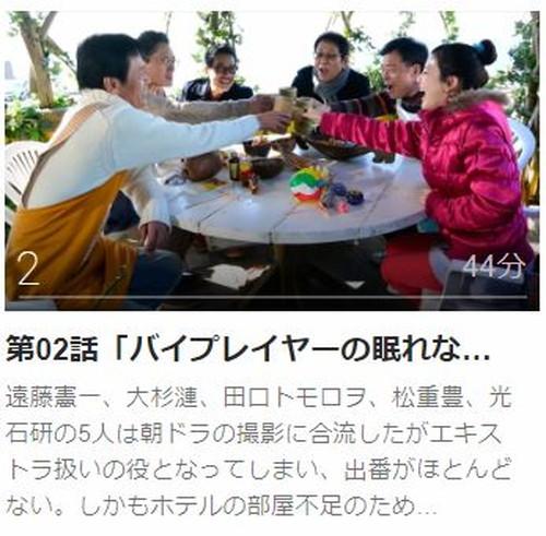 バイプレイヤーズ ~もしも名脇役がテレ東朝ドラで無人島生活したら~第2話