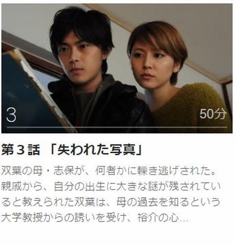 東野圭吾「分身」第3話