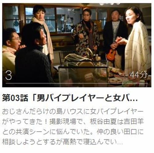 バイプレイヤーズ ~もしも名脇役がテレ東朝ドラで無人島生活したら~第3話